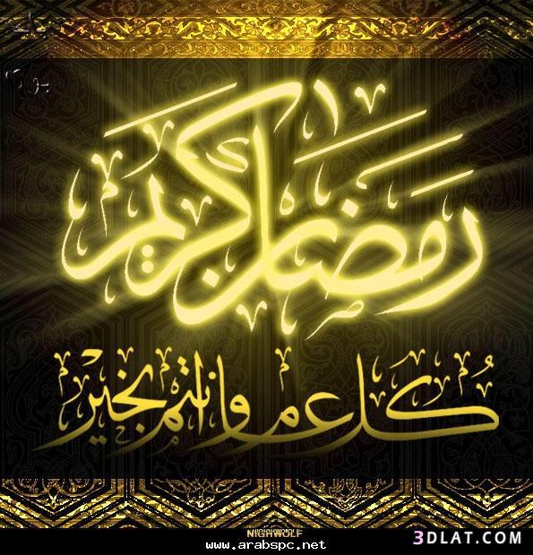 بالصور مسجات رمضان , اجمل الرسائل الرمضانية 425