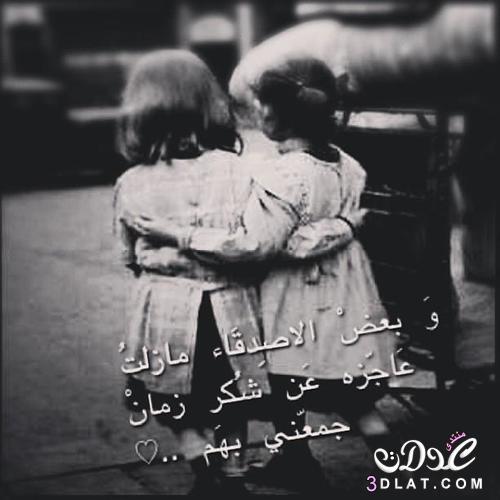 بالصور بوستات عن الصداقة , اجمل الكلام عن الصداقة 429 2