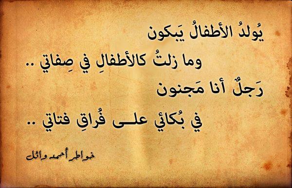 بالصور ابيات شعر جميله وقصيره , اروع القصائد الشعرية 440 4