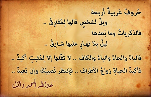بالصور ابيات شعر جميله وقصيره , اروع القصائد الشعرية 440 6