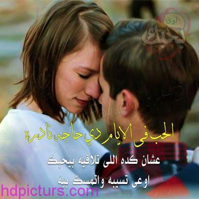بالصور صور حب رومانسيه , اجمل صور حب رومانسية 458 5