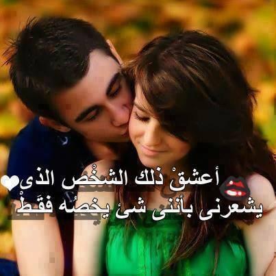 بالصور صور حب رومانسيه , اجمل صور حب رومانسية 458 6