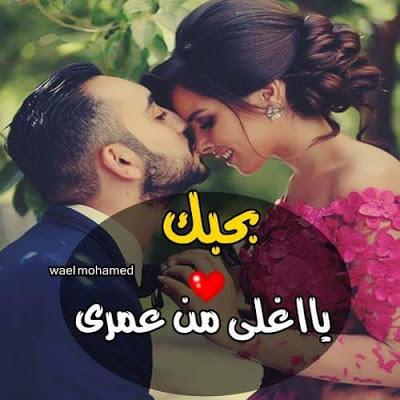 بالصور صور حب رومانسيه , اجمل صور حب رومانسية 458 8