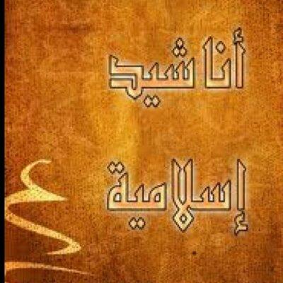 بالصور اناشيد اسلامية , اجمل الاناشيد الاسلامية 478 1