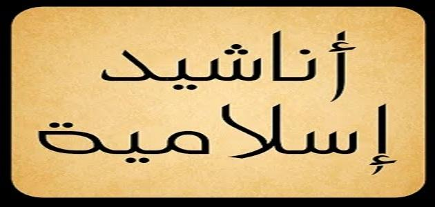 صورة اناشيد اسلامية , اجمل الاناشيد الاسلامية
