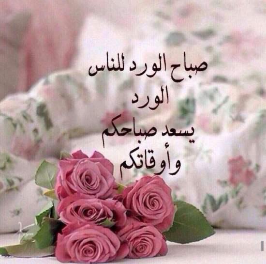 صورة صور عن صباح الخير , اجمل صور صباح الخير 481 5