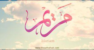 صوره معنى اسم مريم , افضل معنى لاسم مريم
