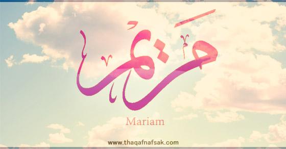 صور معنى اسم مريم , افضل معنى لاسم مريم