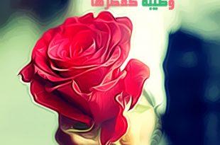 صوره خواطر عن الورد , اجمل الكلمات عن الورد