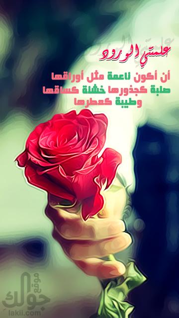 بالصور خواطر عن الورد , اجمل الكلمات عن الورد 491