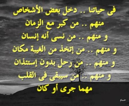 صورة كلام وجع من الدنيا , اروع الكلام عن وجع الدنيا