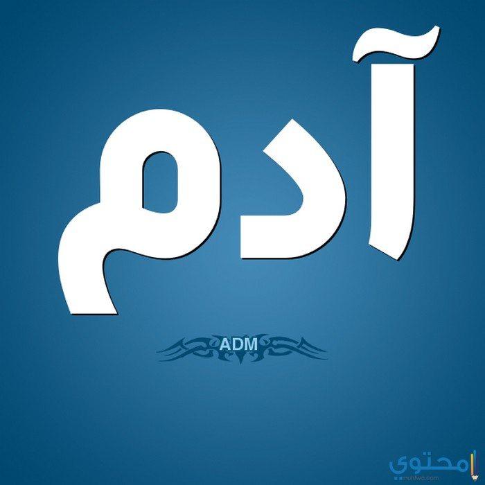 صورة اسماء اولاد , اجمل اسماء للولاد