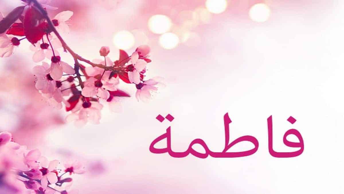 صورة ما معنى اسم فاطمة , ما المقصود بفاطمه فى اللغه العربيه