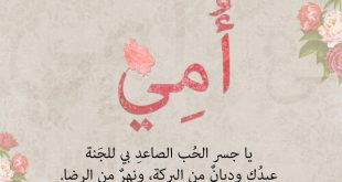 بالصور صورة كلمة امي , تصميم كلمة امي 6441 10 310x165