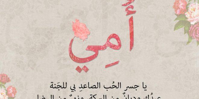 بالصور صورة كلمة امي , تصميم كلمة امي 6441 10 660x330