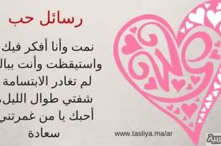 بالصور رسالة حب لحبيبي , رسالة عشق لزوجي حبيبي 6430 13 310x205