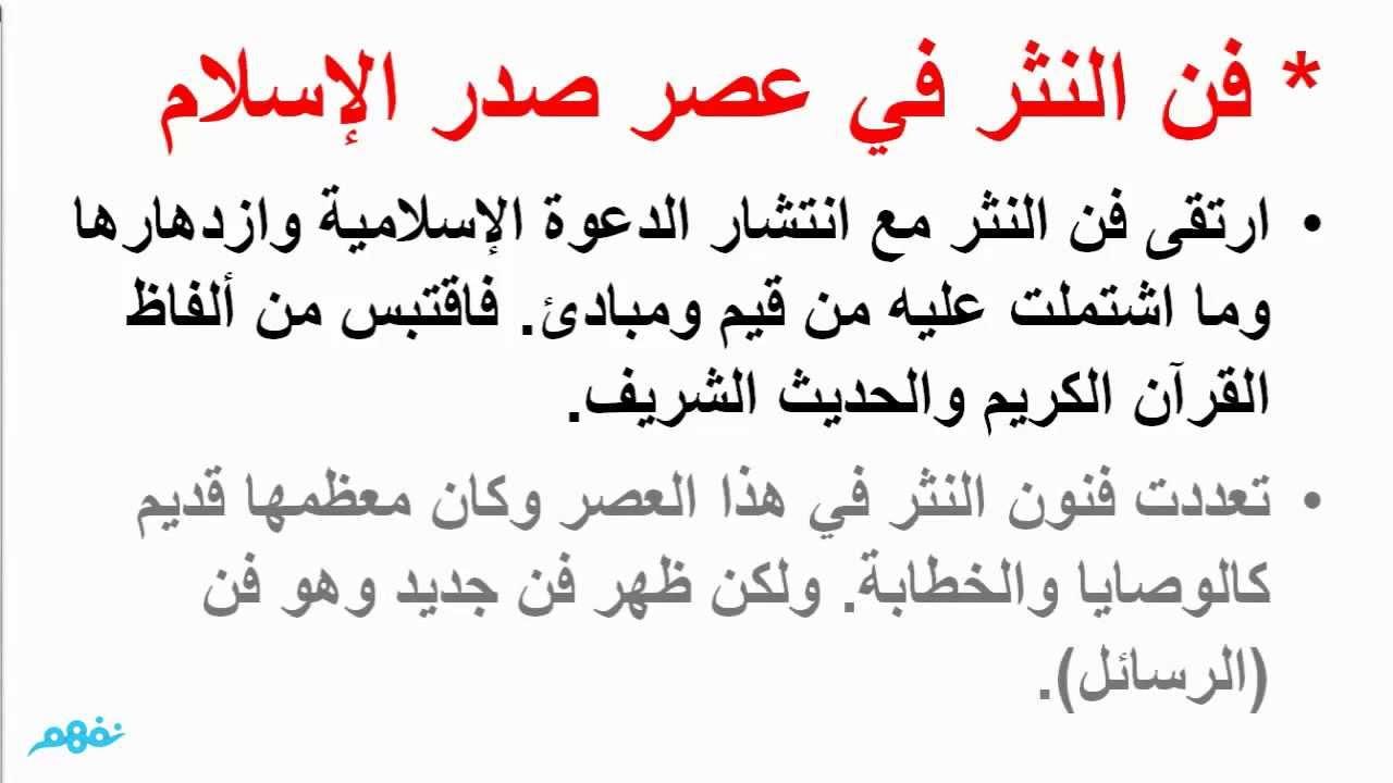 صور تحضير نص الشعر في صدر الاسلام , بداية الشعر والدين الاسلامى