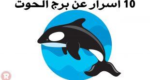 صور برج الحوت الاحد , مواصفات ابراج مواليد الحوت
