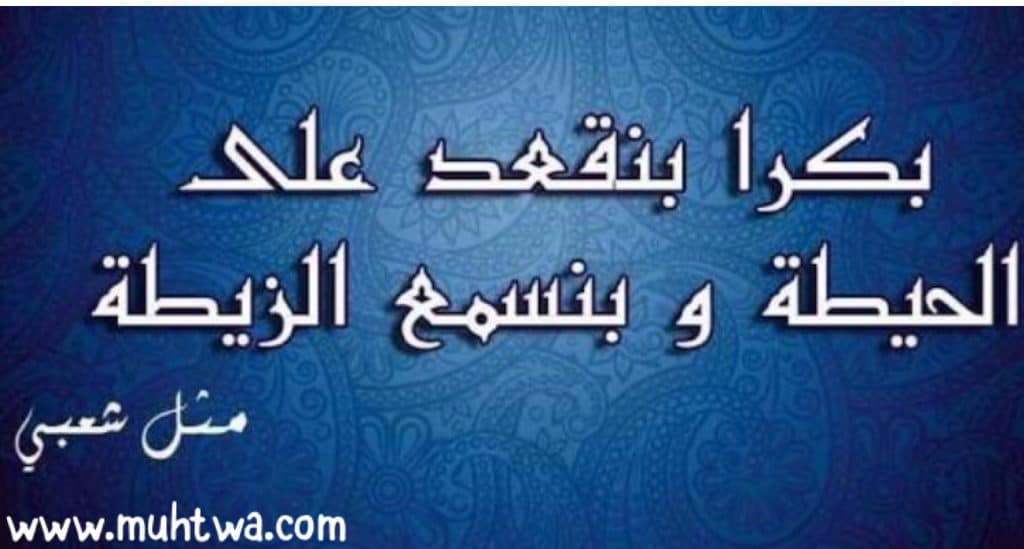 صورة امثال عربية مضحكة , تعلم الضحك مع الامثال العربية