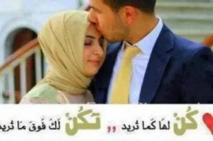 صور كيف اجعل زوجي يتعلق بي , طريقة التقرب من قلب زوجك