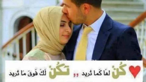 صورة كيف اجعل زوجي يتعلق بي , طريقة التقرب من قلب زوجك 6956