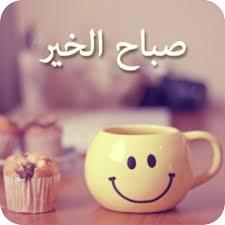 صور بالصور صباح الخير , ماذا يقال ف الصباح بالصور