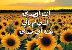 صورة ابيات مدح قويه , اشعار المدح والمجاملة