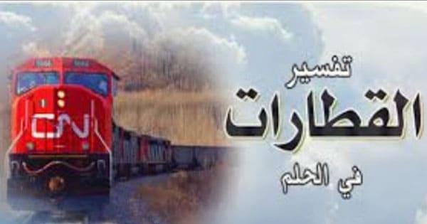 بالصور تفسير القطار في الحلم , رؤية القطار بالمنام 6965 2