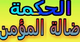 صورة صور مواعظ اسلاميه , صور حكم ومواعظ دينية