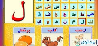 بالصور تعليم الاطفال الحروف , كيفية شرح الحروف الابجدية 6985 2