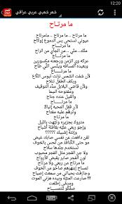 صورة شعر شعبي عراقي , صور اشعار عراقية