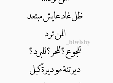 صور شعر شعبي عراقي , صور اشعار عراقية