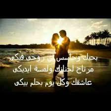 صورة اشعار حب رومنسيه , صور حب رومانسيةجميلة