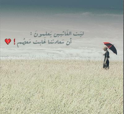 بالصور ابيات عن الغياب , صور اشعار للحبيب الغائب 7025 1