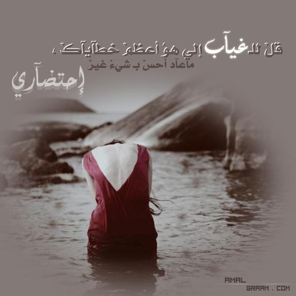 بالصور ابيات عن الغياب , صور اشعار للحبيب الغائب 7025 2