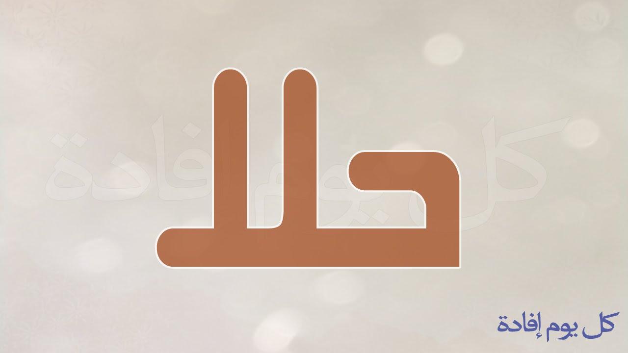 صورة اسماء بحرف ح , حرف الحاء واسماءه