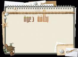 صور بطاقات دعوة زواج جاهزة للكتابة عليها , لو محتارة تكتبي ايه بدعوة فرحك تعالى اقولك