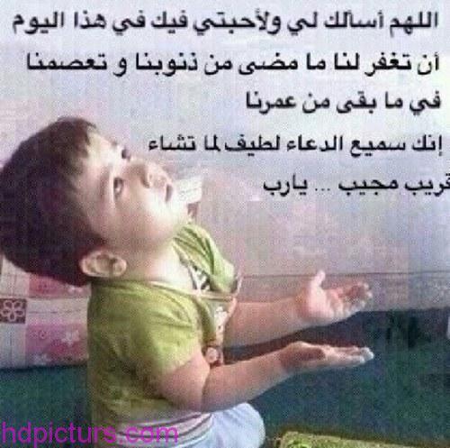 صورة دعاء التعب والارهاق , لو تعبان ومش عارف تقول ايه فى الدعاء تعالى اعرف
