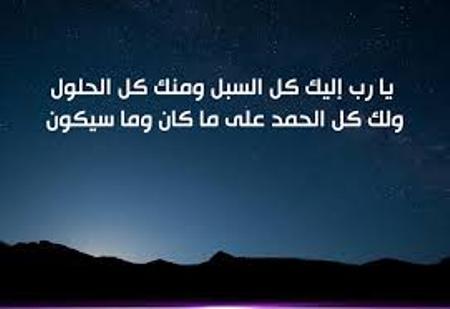 صورة دعاء التعب والارهاق , لو تعبان ومش عارف تقول ايه فى الدعاء تعالى اعرف 7222 2