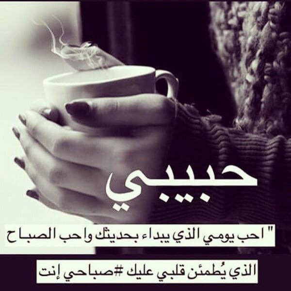 صور اجمل صباح الخير بالصور , تعالو شوفو صباحي بطله حبيبي
