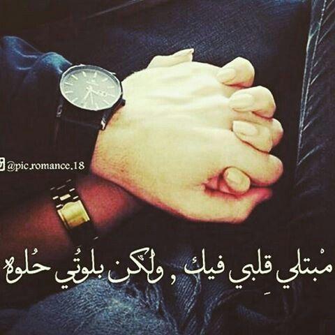 صور صور حب من القلب , بحبك كلمه صادقه مش مجرد صور