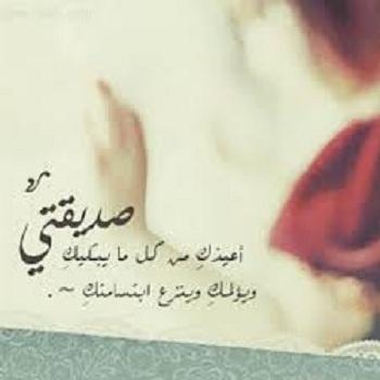 صورة كلام جميل الى صديقتي , صديقتى الغالية شكرا