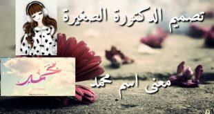 صور تفسير رؤية اسم محمد في المنام , حلمت باني سميت ابنى محمد تعالو نشوف التفسير