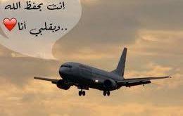 بالصور وداع حبيب مسافر , وانت ماشي ع السفر كلمات مؤثرة 7323 10 260x165