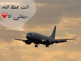 صور وداع حبيب مسافر , وانت ماشي ع السفر كلمات مؤثرة