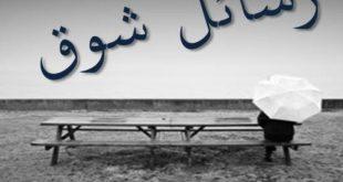 بالصور كلمات اشتياق لصديق , اهداء لصديق العمر 7342 9 310x165
