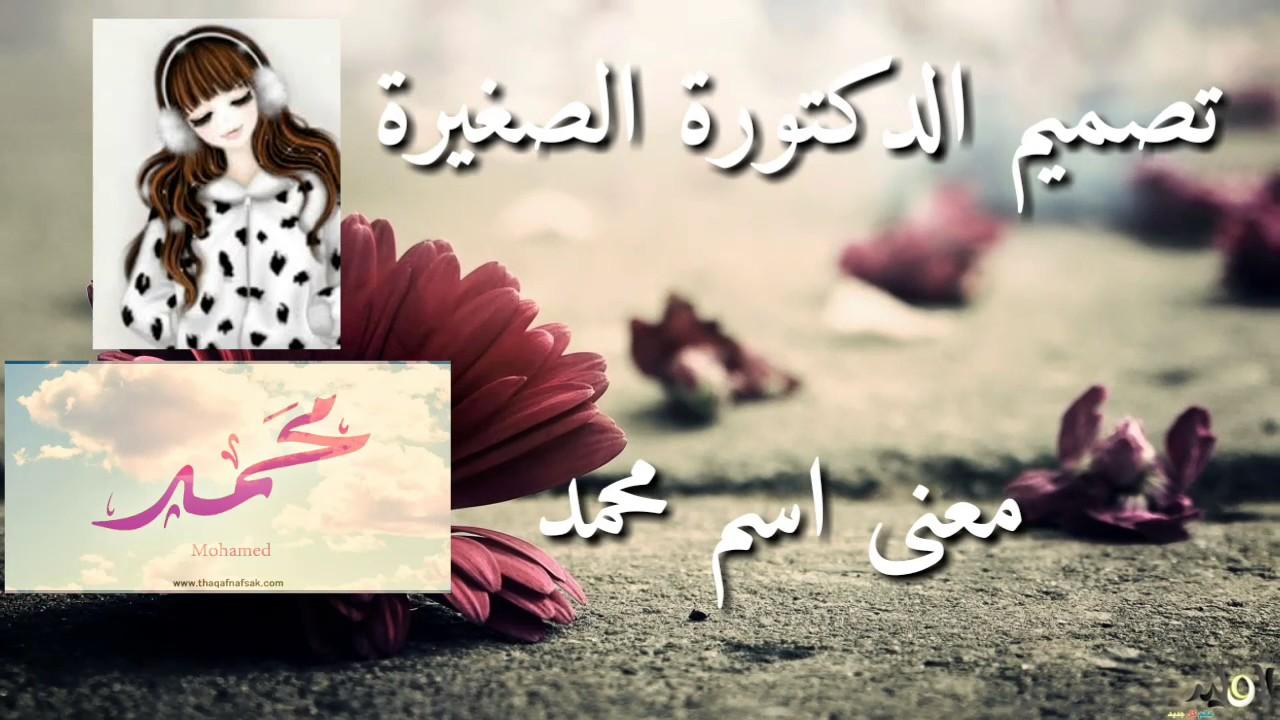 صورة معني اسم محمد , تفسير اسم محمد