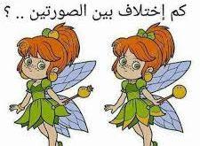 صورة الاختلافات بين الصور , للاذكياء بس هما اللى هيطلع الفروق اللى بين الصور