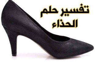 صورة تفسير حلم الحذاء الضائع , رؤية ضياع الحذاء بالمنام
