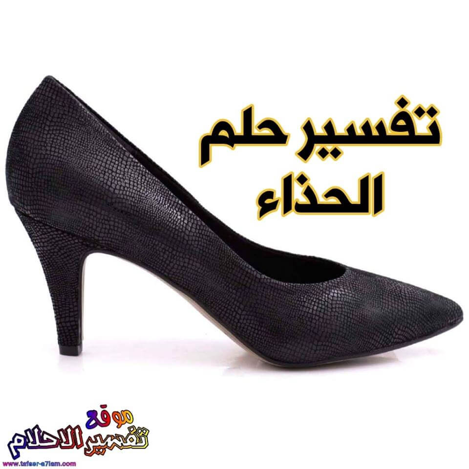 صور تفسير حلم الحذاء الضائع , رؤية ضياع الحذاء بالمنام
